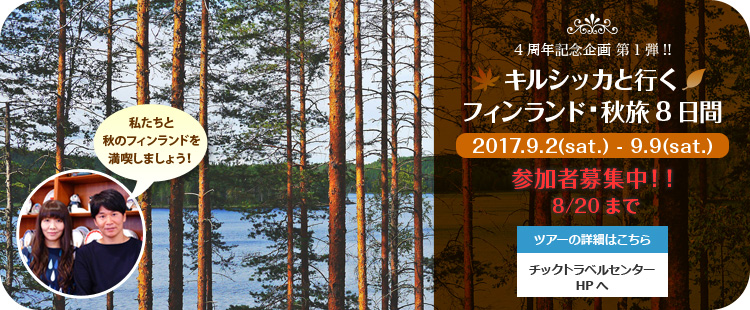 Kirsikka 4th Anniversary Finland Tour in Autumn with Kirsikka キルシッカと行くフィンランド秋旅 8 日間 2017.9.2(sat.) - 9.9(sat.)